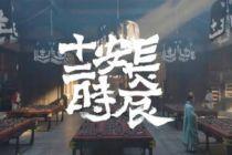 《長安十二時辰》熱播引發電子書銷量增長超800%