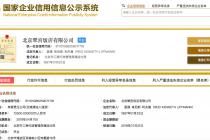 北京翠宮飯店注冊資本增長至7.25億