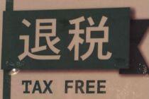"""8月1日北京正式上線""""單一窗口""""標準版出口退稅功能"""