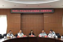 北京上半年環境立案處罰近億元