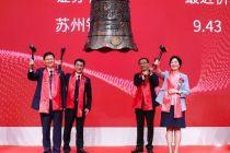 蘇州銀行首次公開發行A股 在深交所掛牌上市
