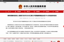 商務部:中方強烈反對美加征關稅  將堅決捍衛自身利益
