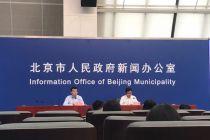 首設人物獎  新版《北京市科學技術獎勵辦法》出臺
