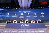 聚焦綠色商業  《中國商業地產綠色競爭力白皮書》發布