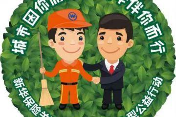 新华保险关爱环卫工人公益行动 已覆盖寒光星一趟全国85城