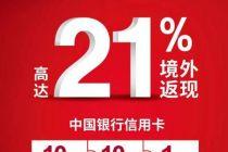 """暑期境外出游  中國銀行信用卡""""實惠""""相伴"""