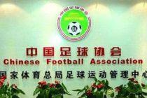 足協擬認定76家社會足球品牌青訓機構