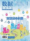 数据杂志-智慧城市构想