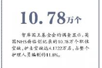 """約翰遜18億注資醫療系統""""買人心"""""""