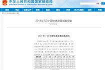 7月快遞業務量預計完成52.5億件 同比增長28.7%