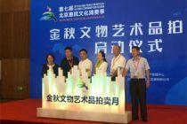 第七屆北京惠民文化消費季金秋文物藝術品拍賣月正式啟動
