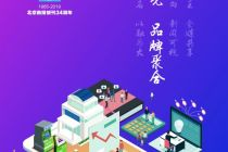 北京商报社庆