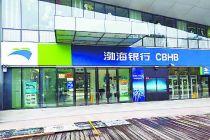 渤海银行北京通州支行以智能科技驱动转型发展