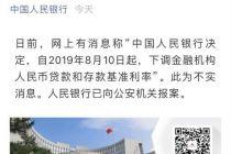 央行:降息消息不实 已向公安机关报案