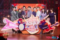 """《一起樂隊吧》8月開播  優酷打造年輕樂隊領跑綜藝""""夏""""半場"""