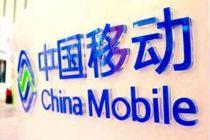 中國移動上半年凈利下滑14.6%