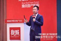 博鰲|貝殼找房副總裁左東華:房地產及房產經紀市場已經走出舒適區,市場加速分化