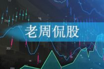 QFII開兩融賬戶將增加價值投資比重