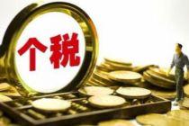 個稅減稅544.1億!北京上半年減稅破千億