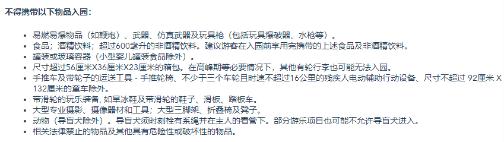 上海迪士尼自带饮食规定