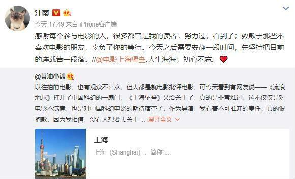 《上海堡垒》原著作者江南就电影争议致歉