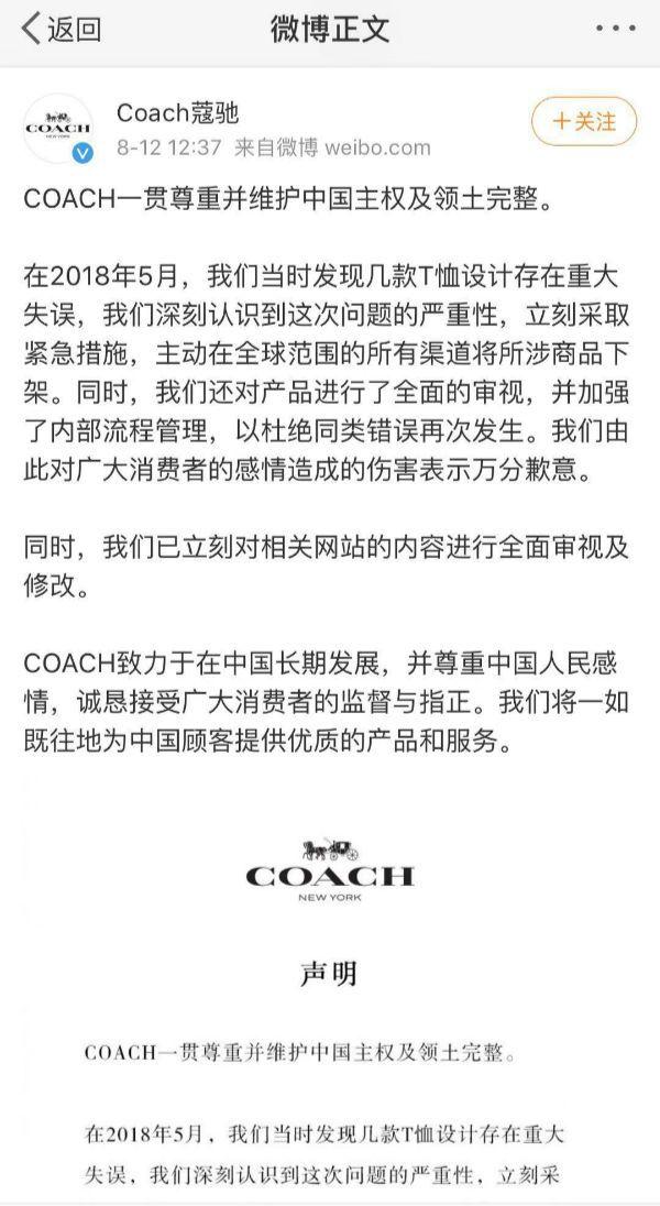 coach微博