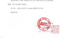 """大表姐宣布""""解约""""  COACH为""""国家门""""事件道歉"""