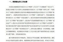 天茂集团拟全资控股国华人寿