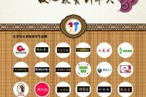 北京华天饮食集团公司