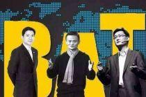BAT位居2019年中國互聯網企業百強榜前三