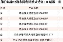公募布局升温 粤港澳大湾区ETF缘何被偏爱