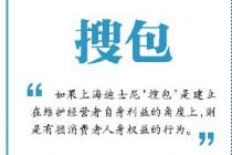 中消協表態 支持對上海迪士尼提起訴訟