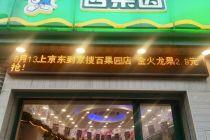 京东到家引入2000家百果园门店