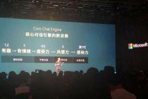 微軟小冰接入4.5億臺智能設備