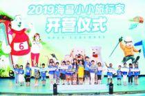 2019海昌小小旅行家火熱開營 攜手世界冠軍啟程新西蘭