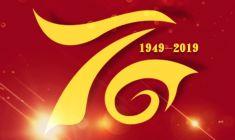 新中国成立70周年丨北京彩神快三_彩神快三官网特别策划