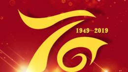 新中国成立70周年丨北京商报特别策划