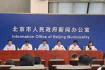 北京190项举措聚焦服务业全链条开放