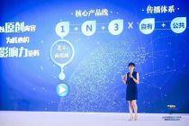 演讲者 刘佳:打造以原创内容为核心的影响力矩阵