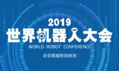2019世界机器人大会丨北京彩神快三_彩神快三官网特别策划