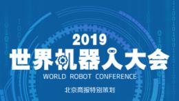 2019世界机器人大会丨北京商报特别策划