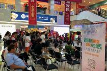 北京家居品質消費月啟幕