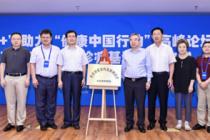 北京首個互聯網診療中心上線