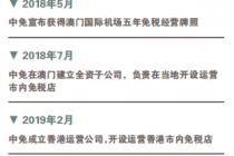 首设香港市内免税店 中免幅员再扩展