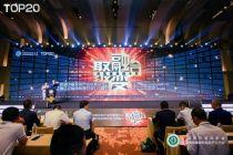 家裝T20峰會激辯供需鏈:誰有機會贏?