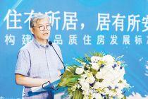 北京房地產業協會陳志:北京應建立高品質住宅標準