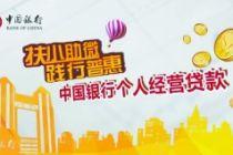 中国银行个人经营贷款 助力小微企业扬帆远航