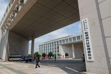 临港新片区+先行示范区  中国开放新格局成形