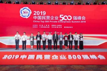 雪松控股上榜2019中国民企500强第15位