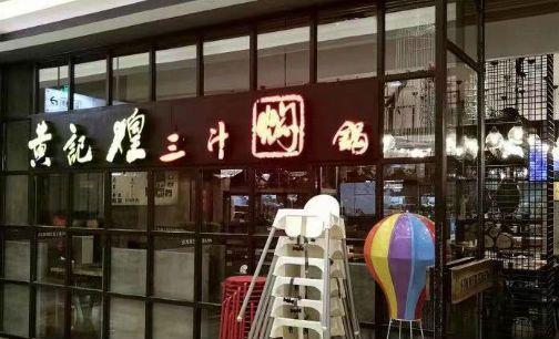 """收购黄记煌,百胜中国能把这副""""烂牌""""打好吗?"""
